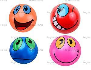 Мяч детский «Улыбка», 25555-2