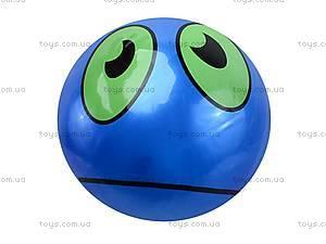 Мяч детский «Улыбка», 25555-2, отзывы