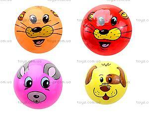 Мяч детский «Звери», 25555-1