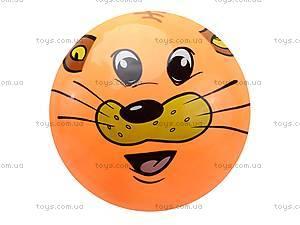 Мяч детский «Звери», 25555-1, отзывы