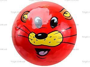 Мяч детский «Звери», 25555-1, цена
