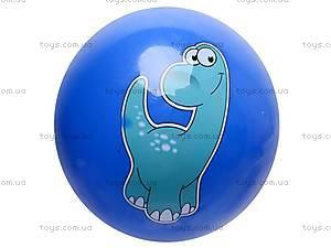 Мяч «Динозавр», A01818, фото
