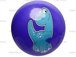 Мяч «Динозавр», A01818, отзывы