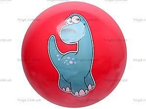 Мяч «Динозавр», A01818, цена