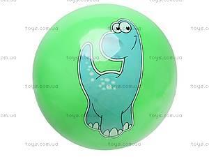 Мяч «Динозавр», A01818, игрушки
