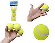 Мячи для большого тенниса, 3 штуки, 466-467