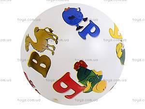 Мяч для детей, 19110531, купить