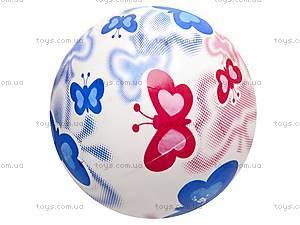 Мяч для детей «Бабочки», GM9.4, купить
