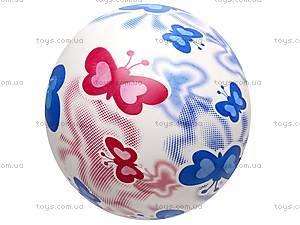 Мяч для детей «Бабочки», GM9.4