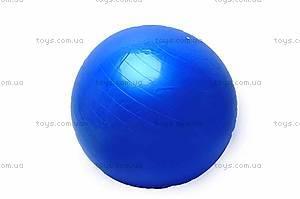 Мяч для фитнеса, C02225