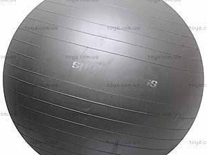 Мяч для фитнеса, 60 см, A-60, купить