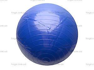 Мяч для фитнеса, 65см, W02-3114, отзывы