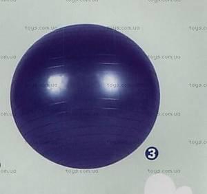 Мяч для фитнеса, 75см, W02-1038