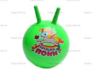Мяч для фитнеса «Крошка пони», 5217