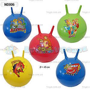 Мяч для фитнеса с рожками, ND006