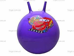 Мяч для фитнеса «Тачки», ND008
