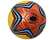 Мяч для футбола, BT-FB-0057, детские игрушки
