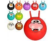 """Мяч для фитнеса с рожками """"Мордочки"""" 45см, 10 видов, MS0483-2, игрушки"""