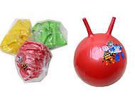 Мяч для фитнеса с рожками «Герои мультфильмов», 466-532, отзывы