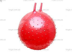 Мяч для фитнеса с рожками, перламутр, 466-537, фото