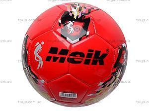 Мяч, для игры в футбол, MK065, купить