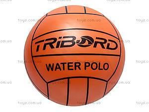 Мяч для водного поло, W02-994