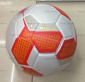 Мяч для игры в футбол, 2 цвета, BT-FB-0106