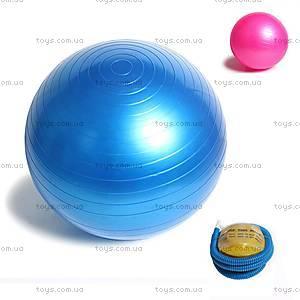 Мяч для занятий фитнесом или гимнастики, 802, купить