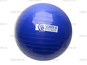 Мяч «Фитнес», 75см, W02-3115, фото