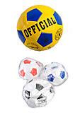 Мяч футбольный №2, 3 слоя, в ассортименте, B26112, фото