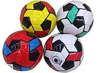 Мяч футбольный №5, YW0197, отзывы