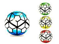 Мяч футбольный 3 цвета в сеточку, FB0414