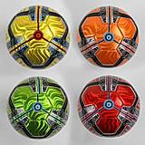 Мяч футбольный №5 4 цвета (M44473), M44473, фото
