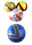 Мяч Футбольный №5 (4 цвета металлик), C40208