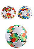 Мяч футбольный №5 разноцветный (MIX 3 цвета), FB20121, игрушка