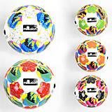 Мяч футбольный размер 2, 5 видов (C40081), C40081, фото