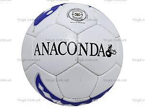 Мяч футбольный Anaconda, ANACONDA