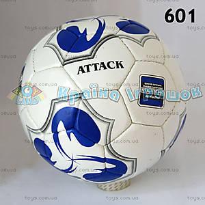 Мяч футбольный Attack, SE601