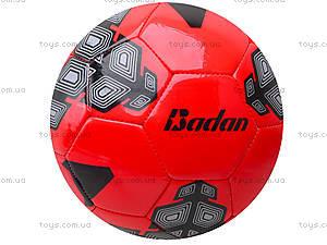 Детский футбольный мяч для игры, BT-FB-0046, отзывы
