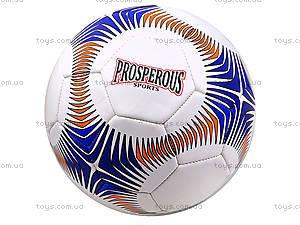Футбольный мяч Prosperous, BT-FB-0072, цена