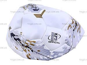 Футбольный мячик для игры, BT-FB-0083, детские игрушки