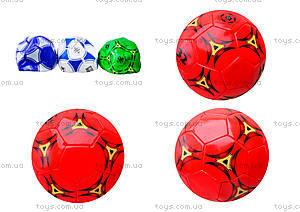 Игровой футбольный мяч, детский, BT-FB-0086