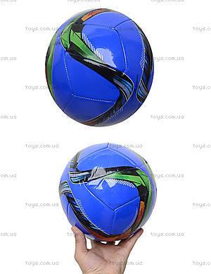 Небольшой футбольный мяч, BT-FB-0117