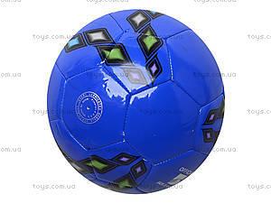 Детский мяч футбольный, BT-FB-0120, купить