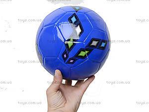 Детский мяч футбольный, BT-FB-0120, фото