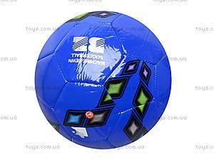 Детский мяч футбольный, BT-FB-0120, отзывы