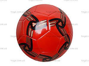 Мячик для футбола, BT-FB-0121, отзывы