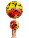 Мяч футбольный в трех вариантах, BT-FB-0156