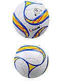 Мяч футбольный 340 г., BT-FB-0175, фото