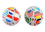 Мяч футбольный с флагами, BT-FB-0195, тойс
